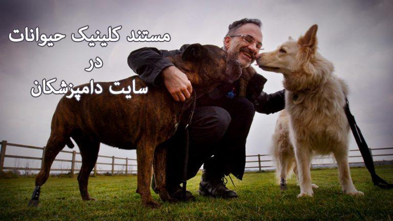 مستند کلینیک حیوانات