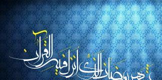 فرا رسیدن ماه مبارک رمضان مبارک باد