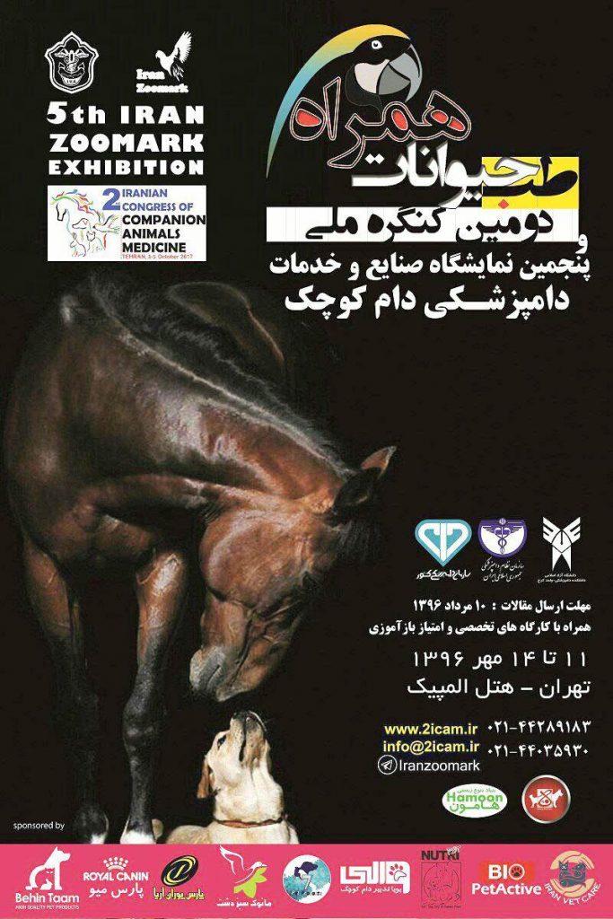 دومین کنگره ملی طب حیوانات همراه و پنجمین نمایشگاه صنایع و خدمات دامپزشکی دام کوچک