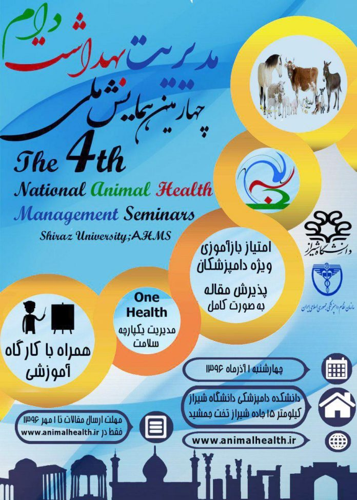 برگزاری چهارمین همایش ملی مدیریت بهداشت دام دانشکده دامپزشکی دانشگاه شیراز