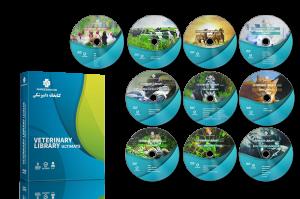 مجموعه کتابخانه دامپزشکی نسخه نهایی 10 دی وی دی با بیش از 1000 کتاب
